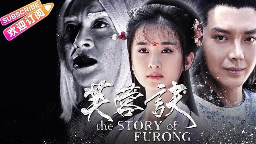 芙蓉诀 - The Story of Furong