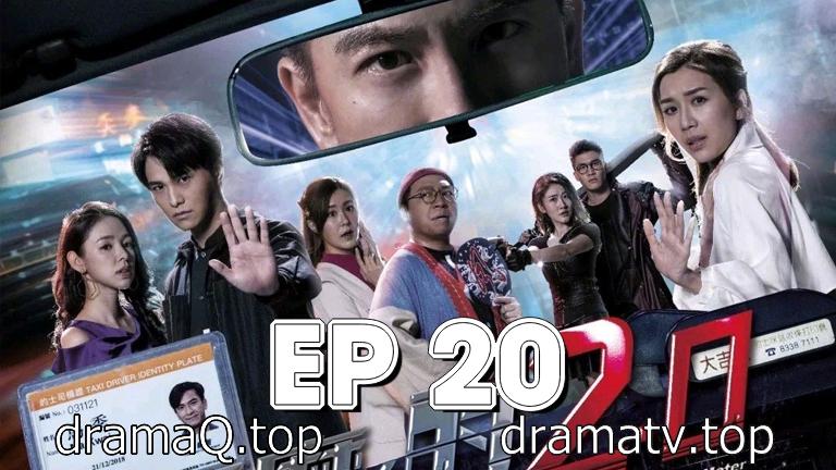 降魔的2.0粤语 第10集